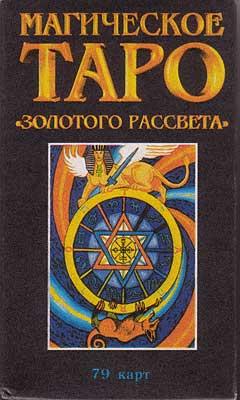 Гадание на картах таро золотого рассвета звезда карты таро
