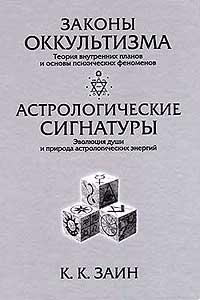 Вирт Освальд Таро Магов